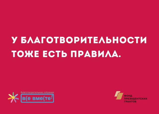 1 16 640x457 - Декларацию о прозрачности НКО подписали 200 организаций