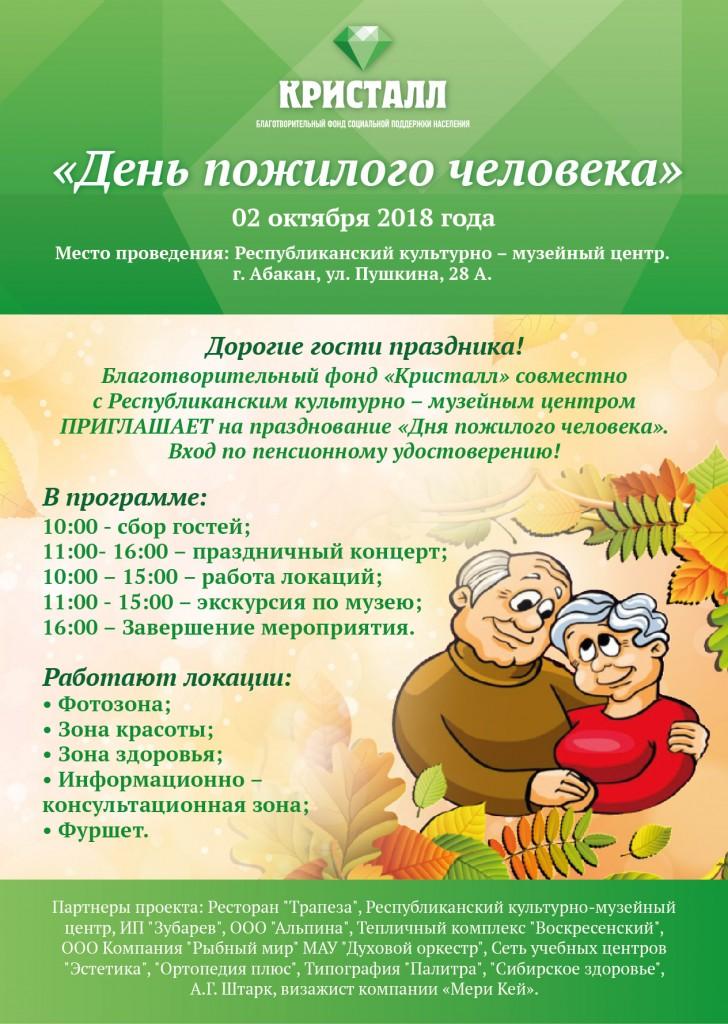 Приглашения к дню пожилого человека, прикольные